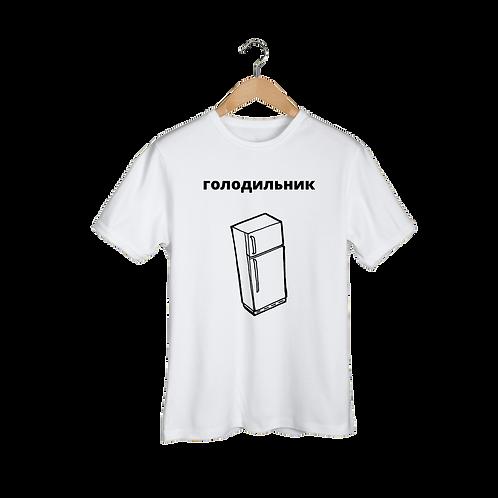 Голодильник