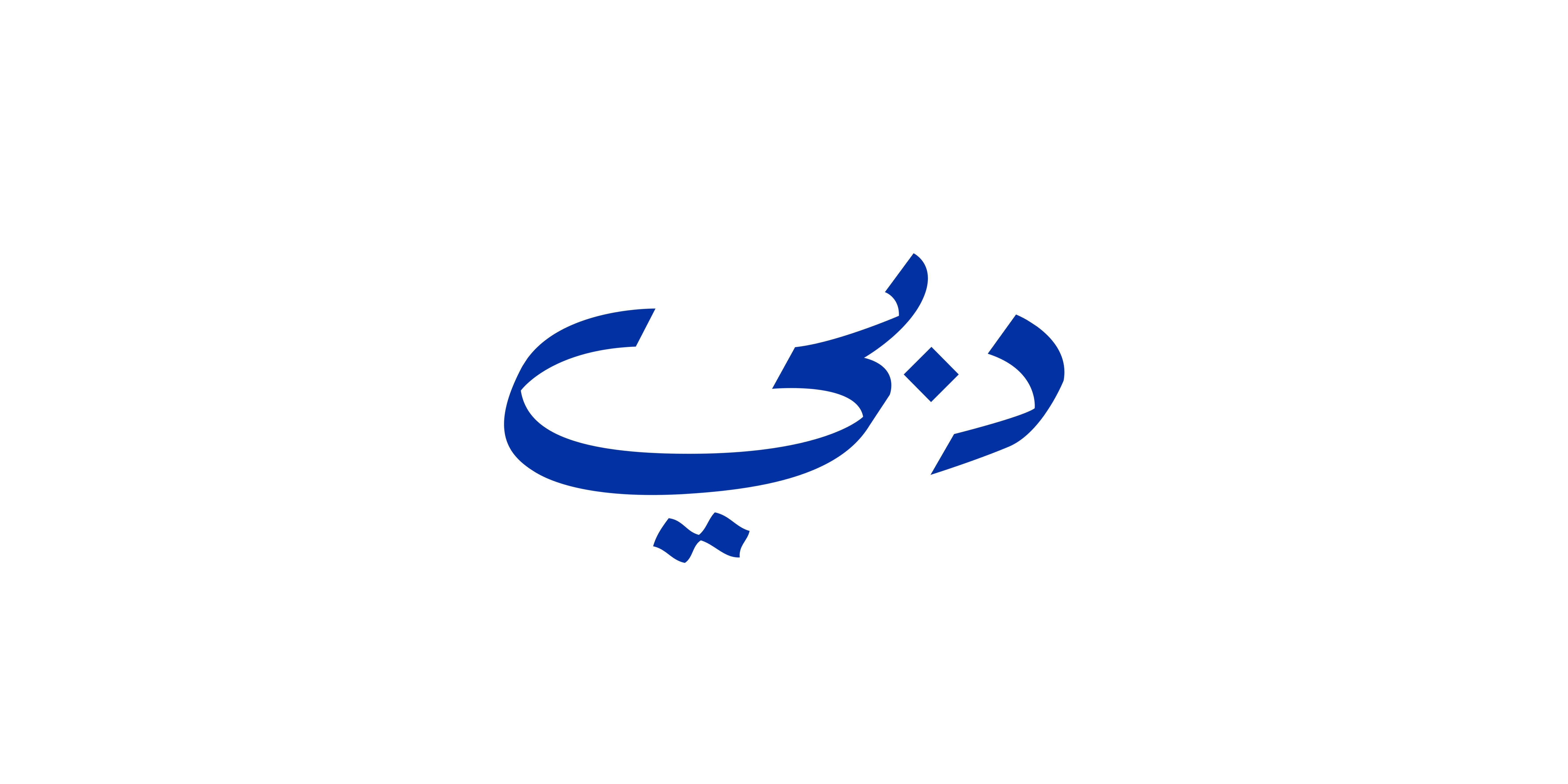 Dubai - Al-Nasr copy
