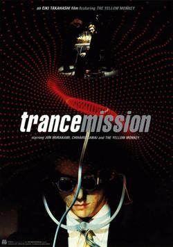 trancemission(トランスミッション)
