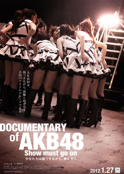 Documentary of AKB48(2012)