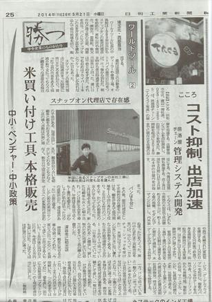 2014年5月21日 日刊工業新聞「コスト抑制、出店加速」に掲載いただきました