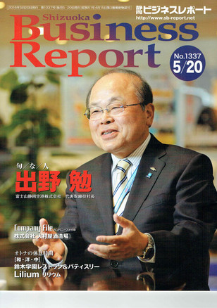 2016年5月21日 ビジネスレポート「地域特化型ECモールしずモを開設」に掲載いただきました