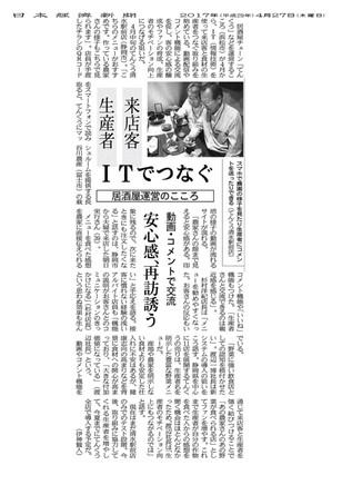 2017年4月27日 日本経済新聞「生産者 来店者 ITでつなぐ」に掲載いただきました