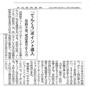 2016年11月18日 日本経済新聞「てんくうポイント導入」に掲載いただきました