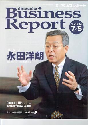 2014年7月5日 ビジネスレポート「第7回MorningPitch in静岡~テーマは、スタートアップ」に掲載いただきました