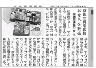 2016年10月12日 日本経済新聞「京都の料亭監修おせちを販売」に掲載いただきました