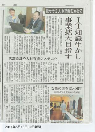 2014年5月13日 中日新聞「脱サラ2人 居酒屋にかける」に掲載いただきました