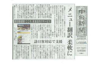 2016年11月15日 中日新聞「メニュー翻訳 柔軟に」に掲載いただきました