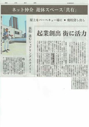 2017年5月15日 静岡新聞「ネット仲介 遊休スペース共有」に掲載いただきました
