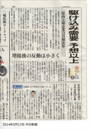2014年5月17日 中日新聞「居酒屋 江戸時代から続いている」に掲載いただきました