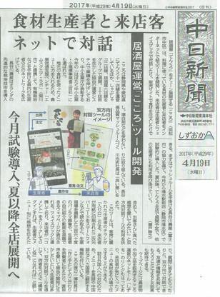 2017年4月19日 中日新聞「食材生産者と来店客 ネットで対話」に掲載いただきました