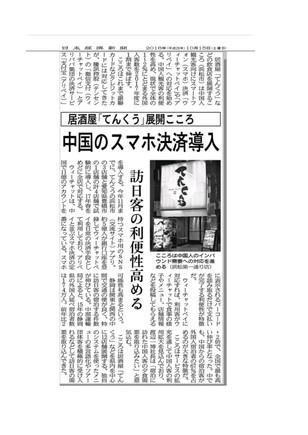 2016年10月15日 日本経済新聞「中国のスマホ決済導入」に掲載いただきました