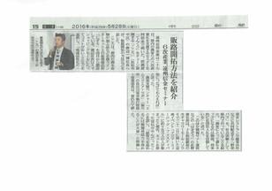 2016年5月28日 中日新聞「販路開拓方法を紹介」に掲載いただきました