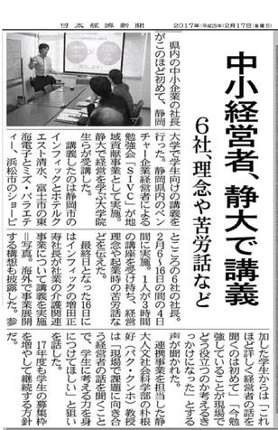 2017年2月17日 日本経済新聞「中小経営者、静大で講義」に掲載いただきました