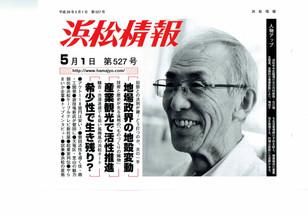 2016年5月1日 浜松情報「遠州 やらまいか企業」に掲載いただきました