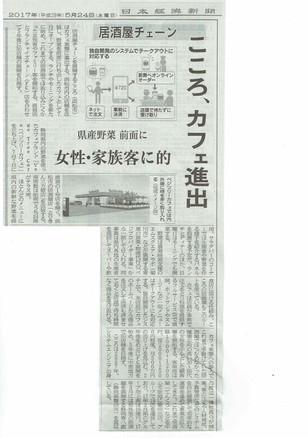 2017年5月24日 日本経済新聞「こころカフェ進出」に掲載いただきました