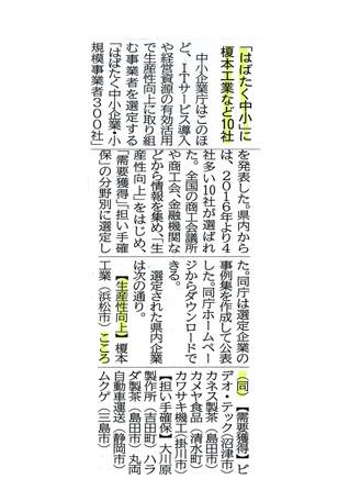 2017年4月5日 静岡新聞「はばたく中小企業に榎本工業など10社」に掲載いただきました
