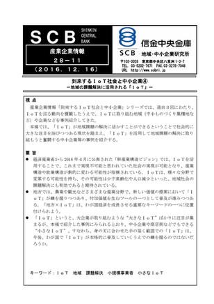 2016年12月16日 SCB産業企業情報「到来するIoT社会と中小企業」に掲載いただきました