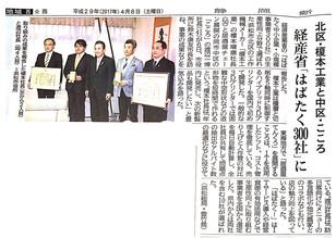 2017年4月8日 静岡新聞「経産省 はばたく300社に」に掲載いただきました