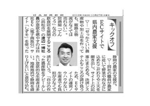 2016年10月27日 日本経済新聞「ECサイトで県内農家支援」に掲載いただきました