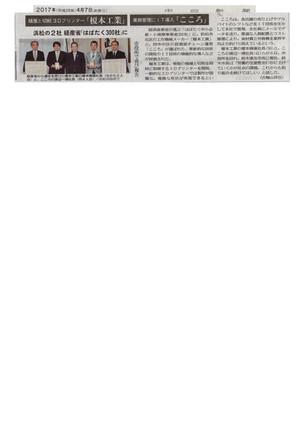 2017年4月7日 中日新聞「浜松の2社 経産省 はばたく300社に」に掲載いただきました