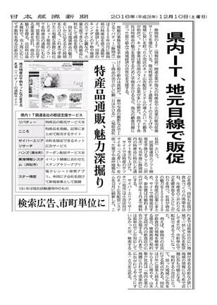 2016年12月10日 日本経済新聞「県内IT、地元目線で販促」に掲載いただきました