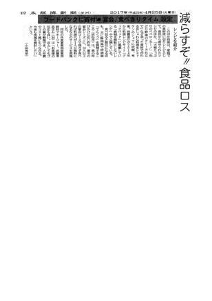 2017年4月25日 日本経済新聞「減らすぞ!食品ロス」に掲載いただきました