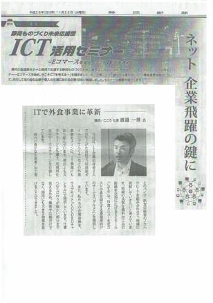 2016年11月22日 静岡新聞「ITC活用セミナー」に掲載いただきました