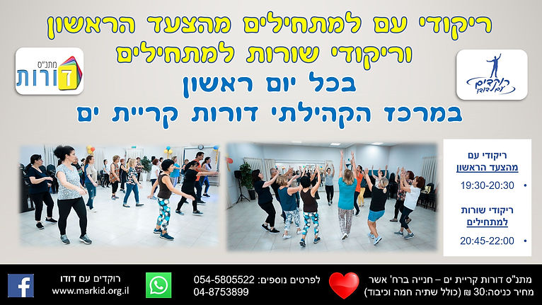 פלייר חדש ריקודי עם ושורות בדורות.jpg