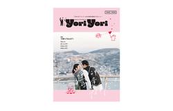 yoriyori03-1
