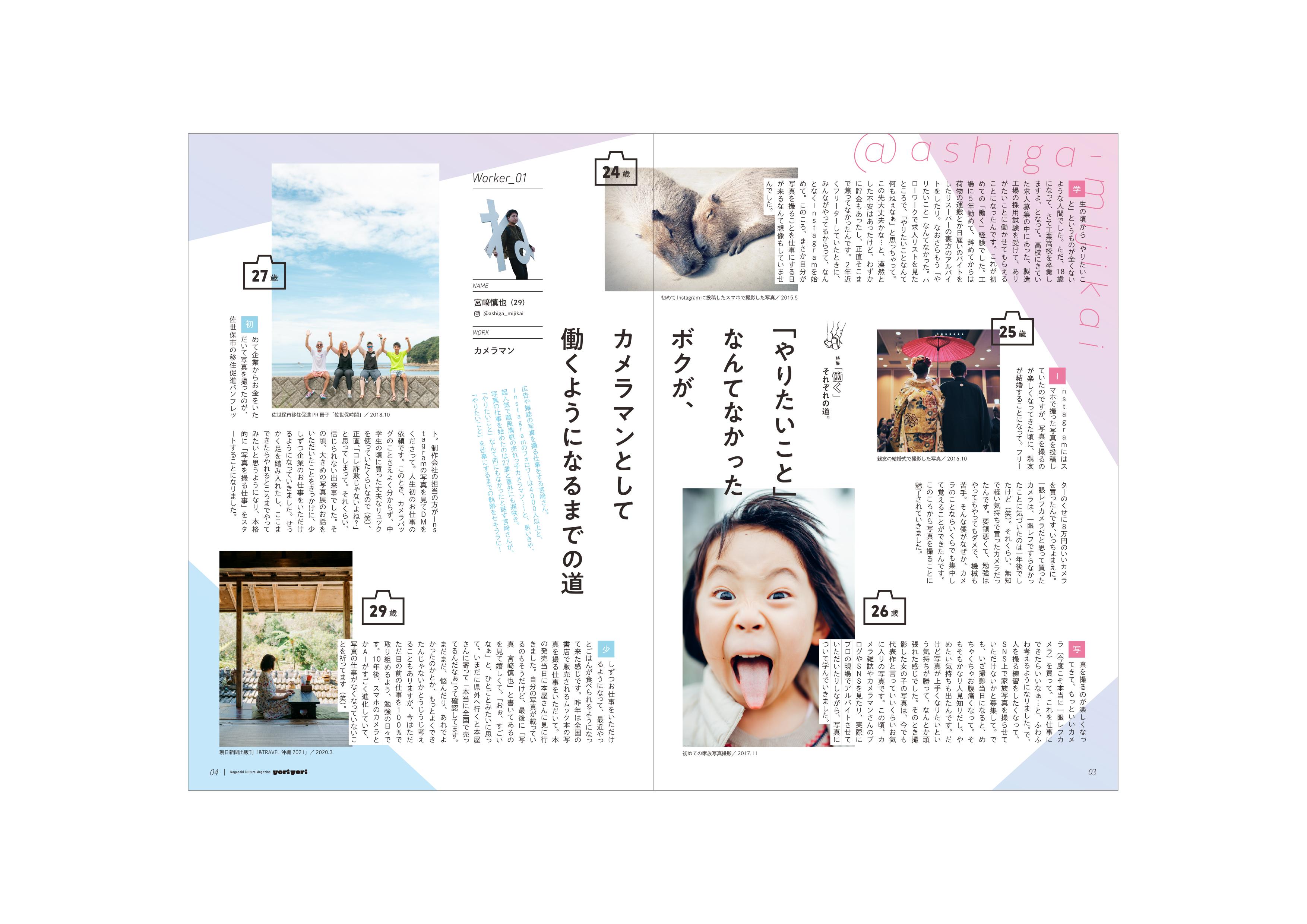 yoriyori02