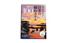 日本の憧れホテル_H1