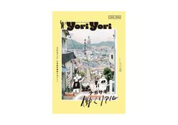 yoriyri02