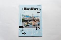 yoriyori_H1