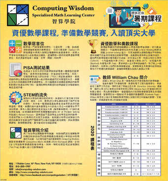 Computing Wisdom in Sing Tao Education Supplement 2020