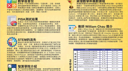 Computing Wisdom in Sing Tao Education Supplement 2021