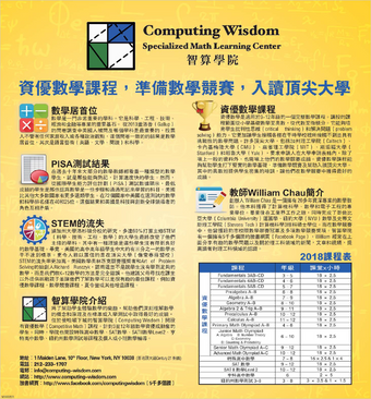Computing Wisdom in Sing Tao Education Supplement 2018