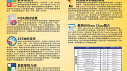 Computing Wisdom in Sing Tao Education Supplement 2019