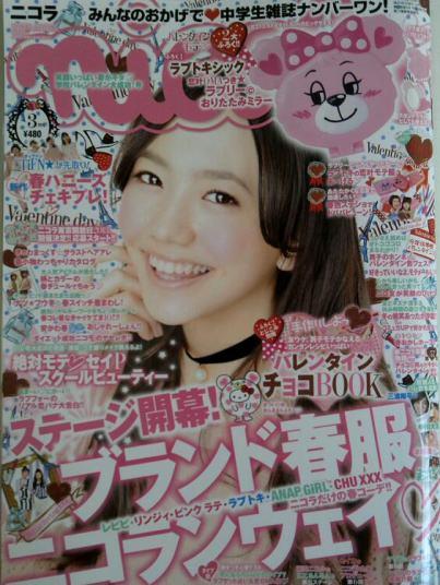 『nicora』3月号 表紙