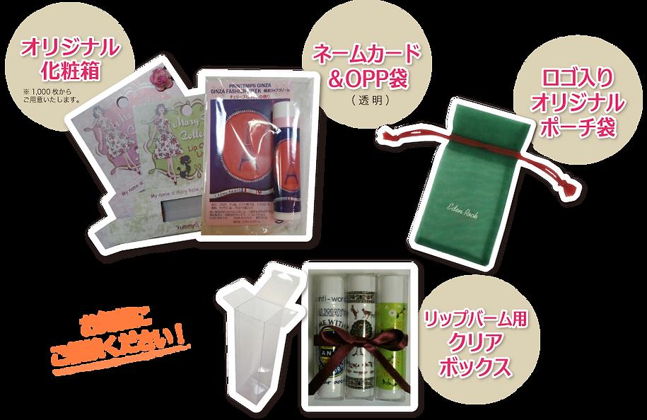 オリジナル化粧箱、ネームカード&OPP袋、ロゴ入りオリジナルポーチ、クリアボックス