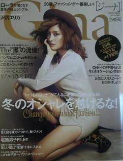 『ジーナ』2013年 表紙