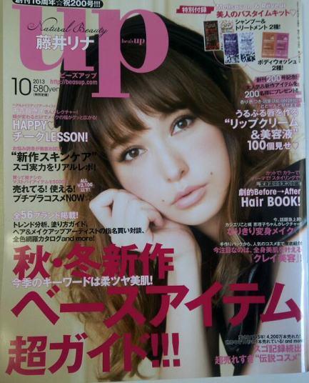 『ビーズアップ』10月号 表紙