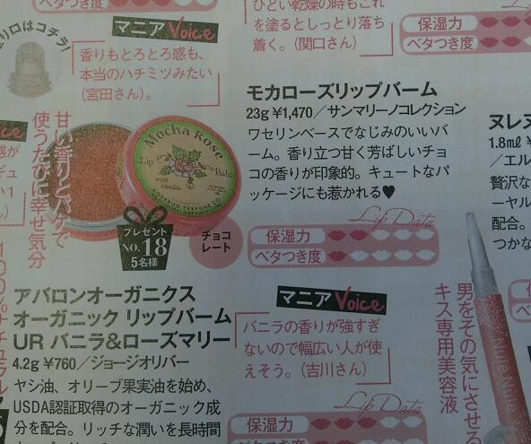 『ビーズアップ』10月号 記事