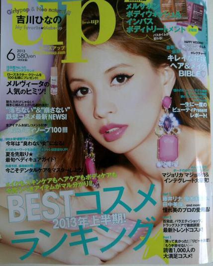 『ビーズアップ』2013年6月号 表紙