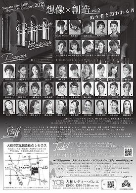 YCBsummer2021_6校トンボ無_page-0002.jpg