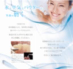 川島歯科 PMTC クリーニング