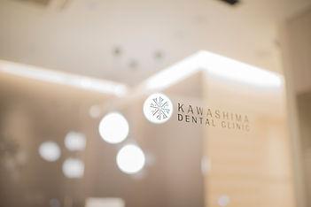 栃木県宇都宮市の総合歯科医院 川島歯科 アクセス