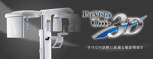 川島歯科 口腔外科 歯科用CT セファロシステム