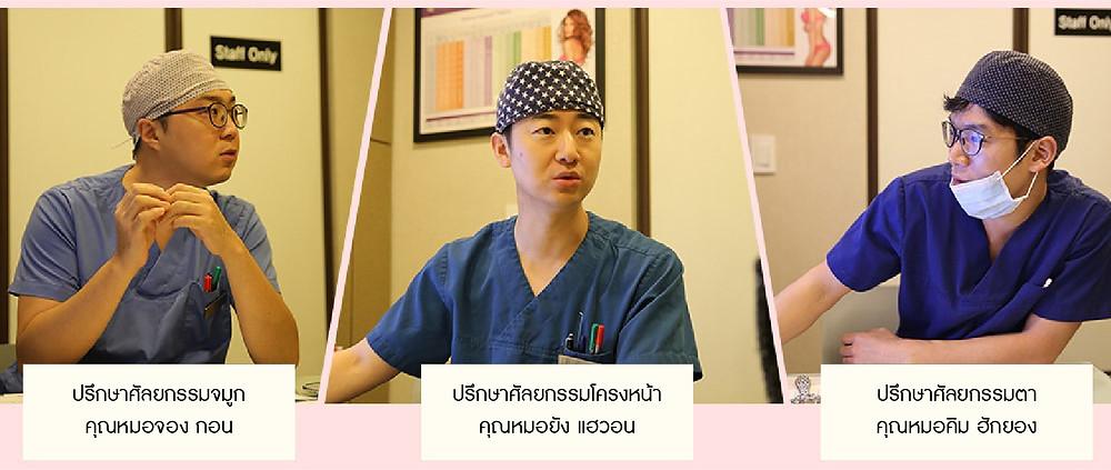 ปรึกษาศัลยกรรมจมูก กับ คุณหมอ จองกอน ปรึกษา ศัลยกรรมโครงหน้า กับ คุณหมอยังแฮวอน ปรึกษา ศัลยกรรมตา กับคุณหมอ คิมฮักยอง
