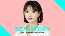 RealStory ดั่งความสวยที่มีมาตั้งแต่เกิด